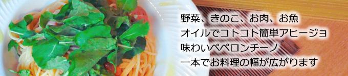 野菜と魚介、お肉で簡単アヒージョ、休日にペぺロンチーノ、これ一本あればメニューが広がります