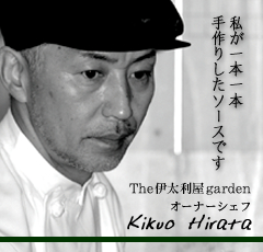 The伊太利屋garden オーナーシェフ 平田菊夫