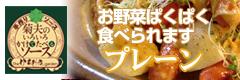 お野菜ぱくぱくたべられます 菊夫のいろいろかけてたべるソース【プレーン】